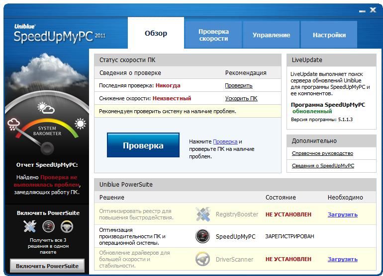 Driverscanner 20114 нужен ключDriverscanner 2011 4 0 3 4 ключ активации кол